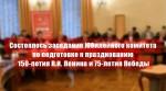 Состоялось заседание Юбилейного комитета по подготовке к празднованию 150-летия В.И. Ленина и 75-летия Победы