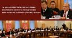 Г.А. Зюганов выступил на заседании Юбилейного комитета по подготовке к 150-летию В.И. Ленина и 75-летию Победы