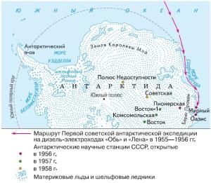 Antarktida-5-01-1956