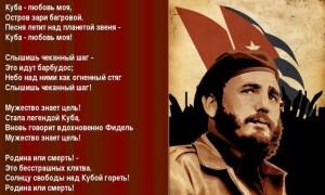 Fidel_Kastro-Kuba-lyubov_moya