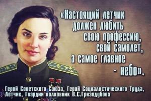 Grizodubova_Valentina_Stepanovna-001