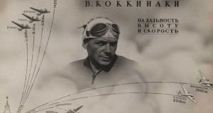 Kokkinaki_Vladimir_Konstantinovich-001