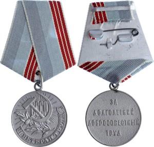 Medal-veterana-truda-SSSR