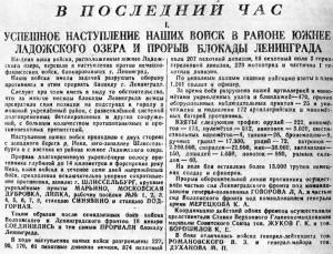 Proryv_blokady_sovinformburo