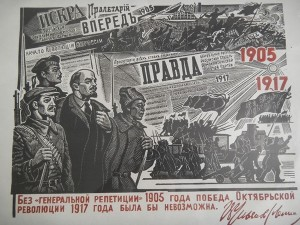 bez_generalnoj_repeticii_1905_goda