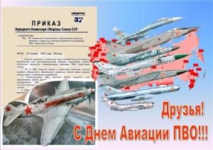 den_aviacii_PVO-22-01-1942