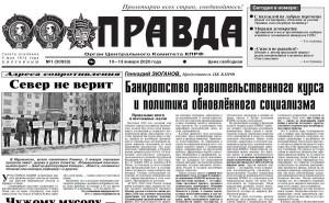 f6f249_pravda-ziuganov2019-2