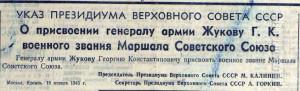 gazeta-Ukaz_o_prisvoenii_ZHukovu_zvaniya_marshala
