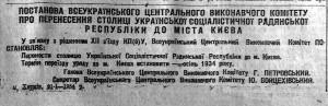 gazeta_Izvestiya_VUCIK-22-01-1934