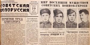 gazeta_Sovetskaya_Belorussiya-19-03-1960_chetvero_smelyh