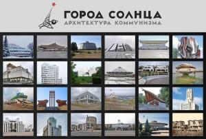 gorod_solnca-arhitektura_kommunizma