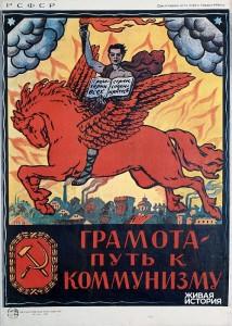 gramota-put_k_kommunizmu