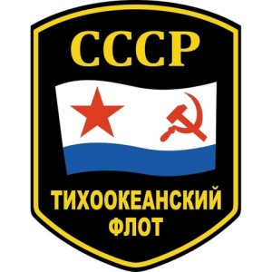 krasnoznamennyj_tihookeanskij_flot
