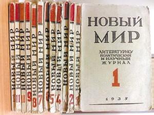 novy_mir_1925
