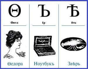 novye_normy_pravopisaniya-5-01-1918