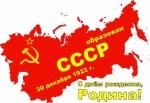 30 декабря 1922 года. День рождения СССР