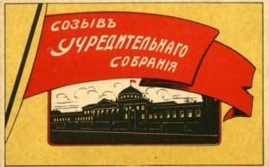 sozyv_Uchreditelnogo_sobraniya-otkrytka_1917