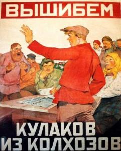 vyshibem_kulakov_iz_kolhozov