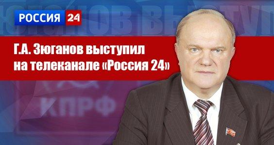 Зюганов на Россия-24