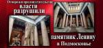 Отморозки при попустительстве власти разрушили памятник Ленину в Подмосковье