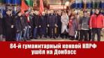 84-й гуманитарный конвой КПРФ ушёл на Донбасс