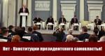Нет — Конституции президентского самовластья!