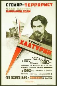 Halturin_Stepan-narodnaya_volya