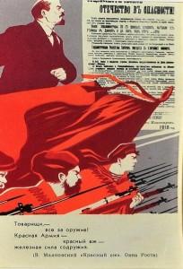Lenin-socialisticheskoe_otechestvo_v_opasnosti
