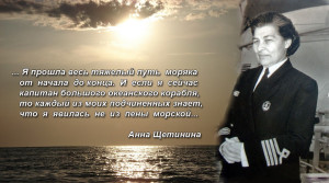 SHCHetinina_Anna_Ivanovna-pervaya_v_mire_zhenshchina-kapitan_dalnego_plavaniya