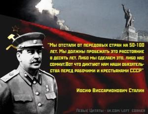 Stalin-my_otstali_ot_peredovyh_stran_na_50-100_let