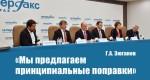 Г.А. Зюганов: «Мы предлагаем принципиальные поправки»