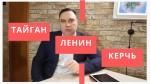 Сергей Богатыренко: о Тайгане, памятнике Ленину и Керченских шубах