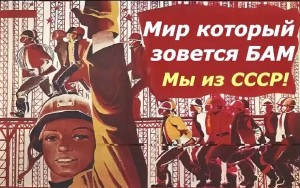 mir_kotoryj_zovetsya_bam