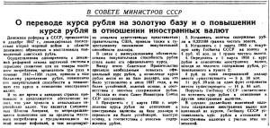 ob_ischislenii_rublya_po_kursu_zolota-28-02-1950