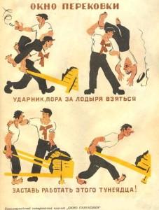 okno_perekovki-udarnik_pora_za_lodyrya_vzyatsya
