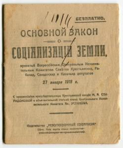 osnovnoj_zakon_o_socializacii_zemli-1918