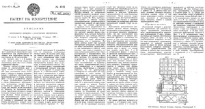 patent_na_izobretenie_reaktivnogo_ranca_Andreeva