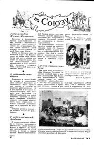 radiotelefon_Moskva-Kamchatka-radiofront-1941-08
