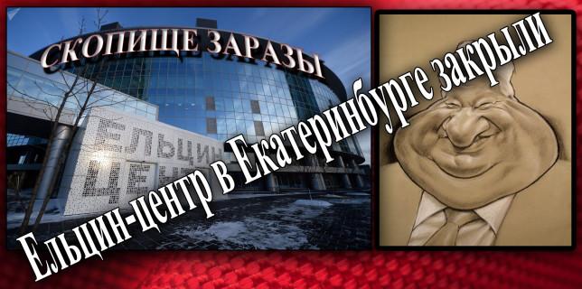 Ельцин-центр МИНИ