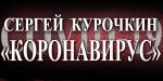 СЕРГЕЙ КУРОЧКИН. Коронавирус