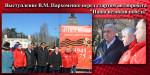 Выступление В М Пархоменко перед стартом автопробега «Наша великая победа»