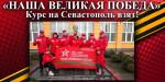 «Наша Великая Победа»: курс на Севастополь взят!