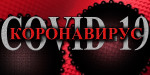 Обращение фракции КПРФ в Севастополе к ВРИО губернатора города