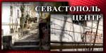 Севастополь. Центр, который забросили.