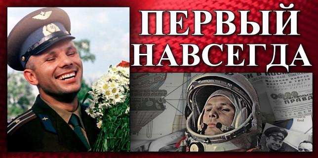 Мини Гагарин