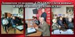 Ленинское отделение  СРО ООО «Дети войны» избрало новое руководство.