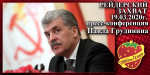 Пресс-конференция Павла Николаевича Грудинина 19 марта 2020 года