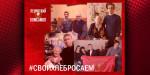 ЛЕНИНСКИЙ КОМСОМОЛ ЗАПУСТИЛ АКЦИЮ #СВОИХНЕБРОСАЕМ