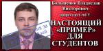 СК возбудил дело против проректора СевГУ из-за взятки