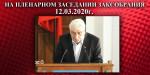 Пленарное заседание Заксобрания Севастополя 12.03.2020г.